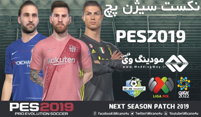 دانلود پچ Next Season Patch برای PES 2019 ( نیم فصل دوم 2018/19 )