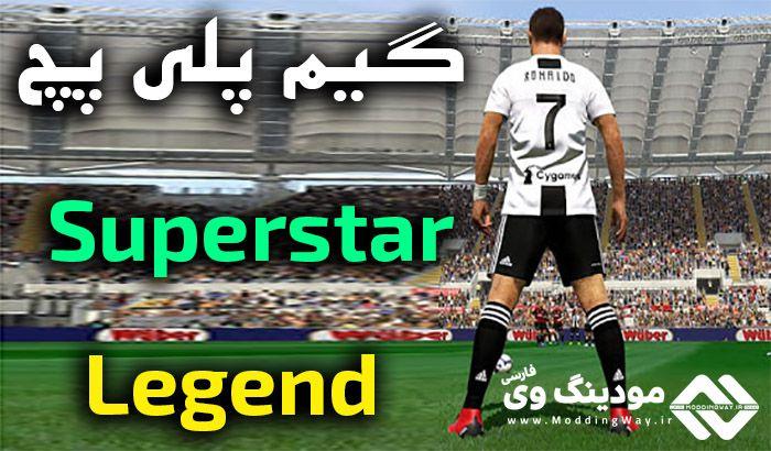 گیم پلی پچ SuperStar و Legend برای PES 2019 توسط Incas36