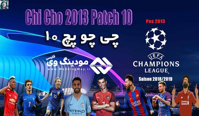 پچ Chi Cho Patch 10 برای PES 2013 ( فصل 2019/2020 )