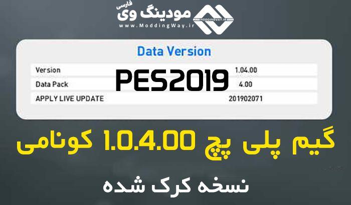 دانلود گیم پلی 1.04.00 کونامی برای PES 2019 مخصوص کرک CPY