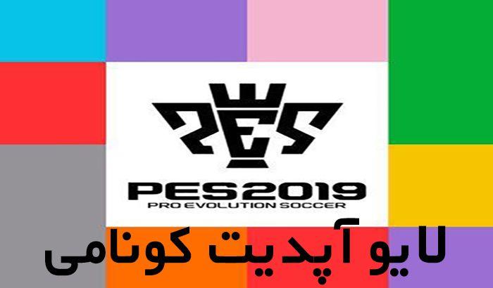 دانلود لایو اپدیت PES 2019 توسط KONAMI ( تا تاریخ 24 خرداد 1398 )