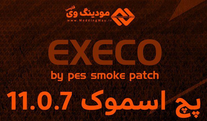 دانلود پچ Smoke Execo 11.0.5 برای PES 2019 ( پچ اسموک 11.0.5 )