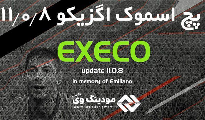 دانلود پچ Execo Smoke 11.0.8 برای PES 2019 + فیکس دیتاپک 4.02