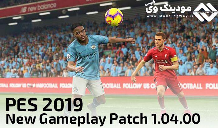 دانلود گیم پلی پچ 1.04.00 برای PES 2019 توسط Incas36