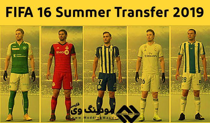 آپدیت انتقالات تابستانی 2019/2020 برای FIFA 16 (تا 16 مرداد 1398 )