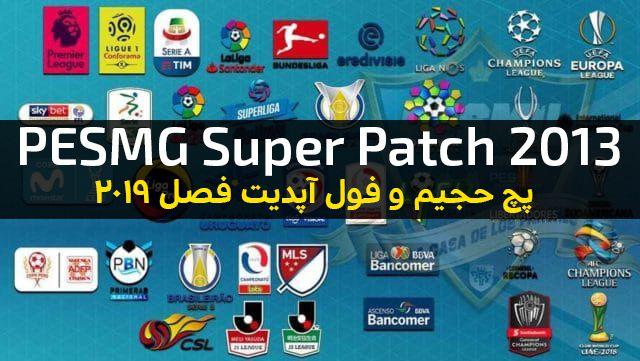 دانلود پچ عظیم PESMG Super Patch 2019 برای PES 2013 ( فول آپدیت ترین ! )