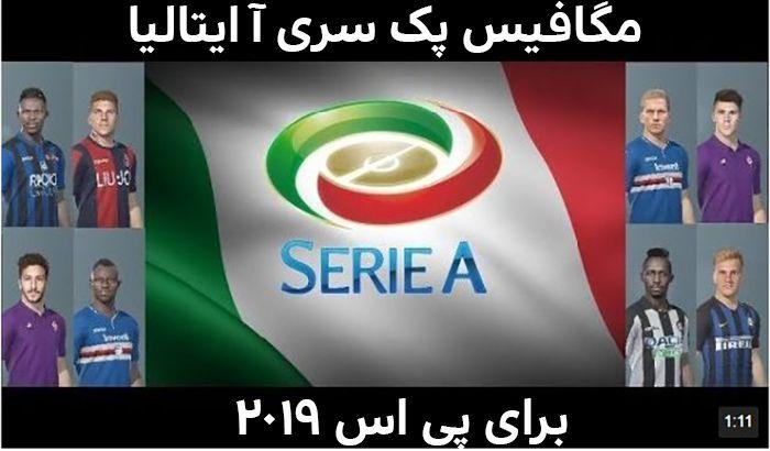مگافیس پک سری آ ایتالیا برای PES 2019 توسط Dedowski