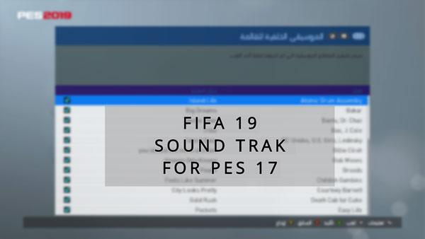 دانلود موزیک منو FIFA 19 برای PES 2017