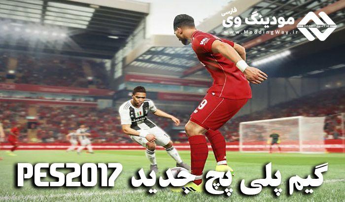دانلود گیم پلی پچ V.1.5.01 برای PES 2017 توسط Jostike games