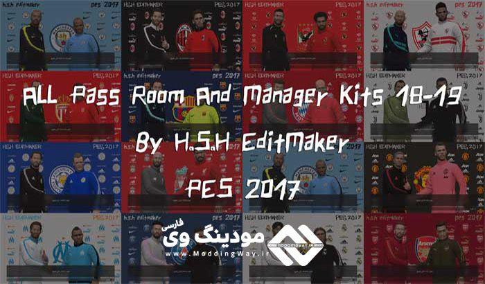 پک اتاق کنفرانس و کیت مربی فصل 18-19 برای PES 2017