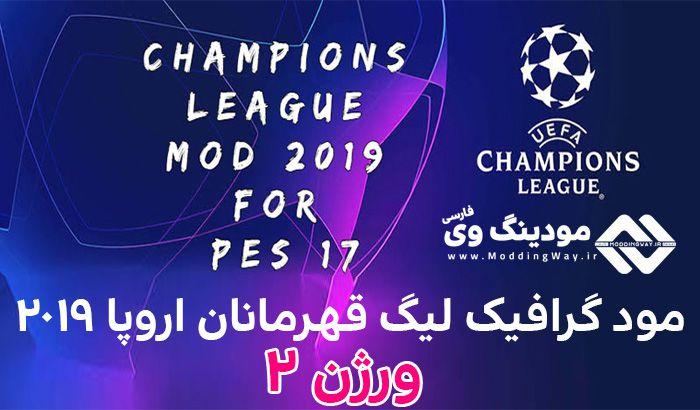 دانلود پچ گرافیک لیگ قهرمانان اروپا 2019 برای PES 2017 ( ورژن 2 )