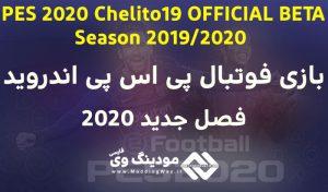 دانلود بازی PES 2020 برای PPSPP اندروید ورژن 2 ( آپدیت فصل 2019/2020 )