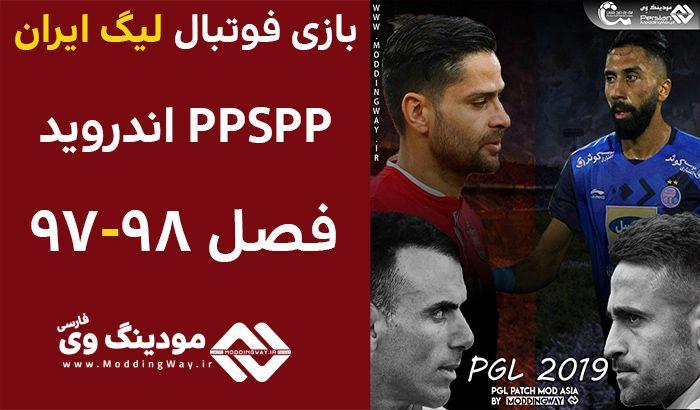 بازی لیگ ایران برای PPSPP اندروید فصل 1398