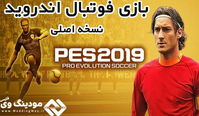 دانلود بازی PES 2019 برای اندروید ( نسخه 3.3.1 ) رسمی