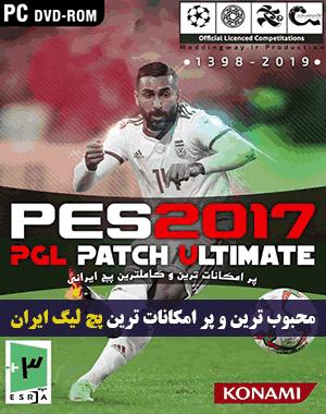 خرید پچ لیگ ایران PES 2017