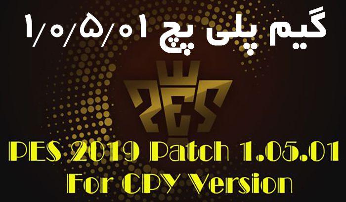 دانلود گیم پلی 1.05.01 کونامی برای PES 2019 مخصوص کرک CPY