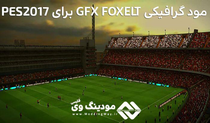 دانلود مود گرافیکی GFX Foxelt V2 برای PES 2017 توسط Go'ip