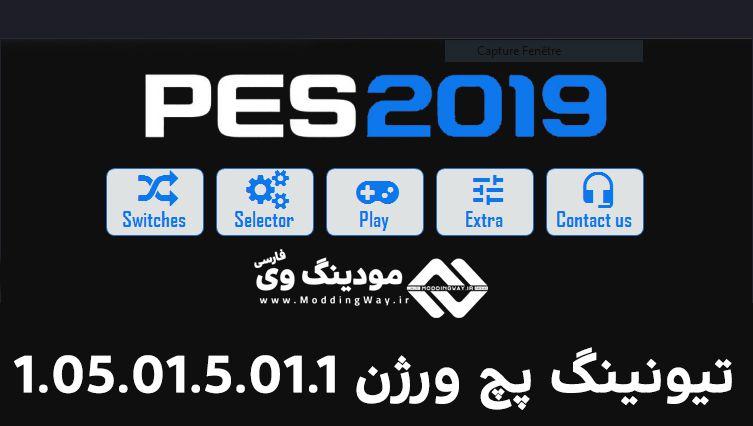 دانلود پچ Pes Tuning Patch 2019 برای PES 2019 ( + آپدیت 1.06 )
