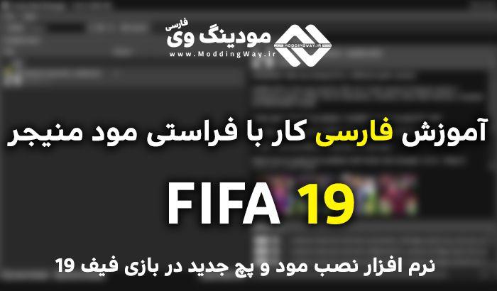 آموزش کار با Frosty Mod Manager بازی FIFA 19 – نصب مود در FIFA 19