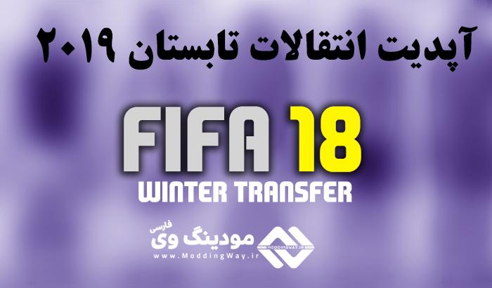 آپدیت انتقالات تابستان 2019/2020 برای FIFA 18 (تا 16 مرداد 1398 )