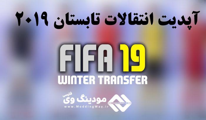 آپدیت انتقالات تابستان 2019/20 برای FIFA 19 ( تا 24 مرداد 1398 )