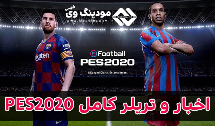 اخبار و اطلاعات کامل بازی PES 2020 + کاور PES 2020 + تاریخ انتشار PES 2020