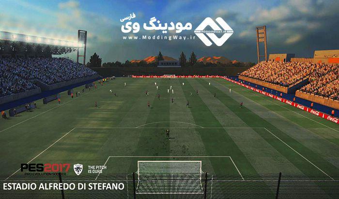 دانلود استادیوم Alfredo Di Stefano مادرید برای PES 2017