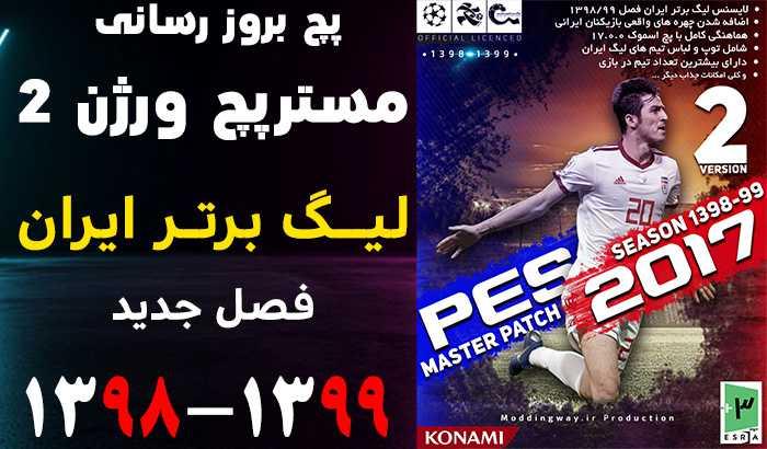 دانلود پچ لیگ ایران Master Patch 2 فصل 1398/99 برای PES 2017