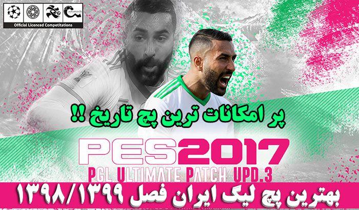 دانلود پچ لیگ ایران PGL Patch Ultimate برای PES 2017 ( ساخته شده از PES 2019 )