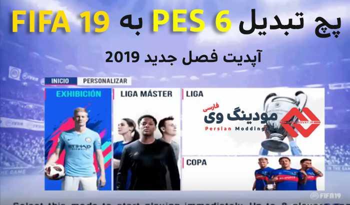 دانلود پچ تبدیل PES 6 به FIFA 19 برای کامپیوتر ( فصل 2019 )