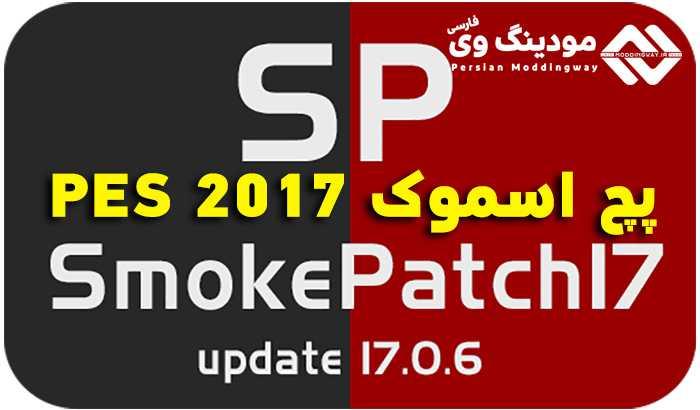 دانلود پچ Smoke 17.0.6 برای PES 2017 – پچ اسموک 17 ( فصل 2019 )