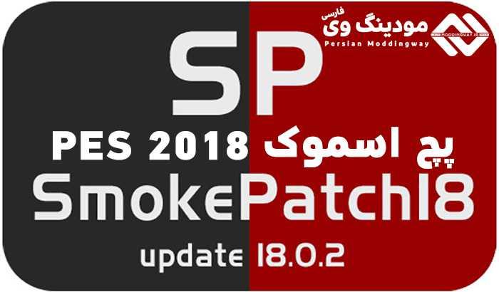 دانلود پچ Smoke 18.0.2 برای PES 2018 – پچ اسموک 18 فصل 2019