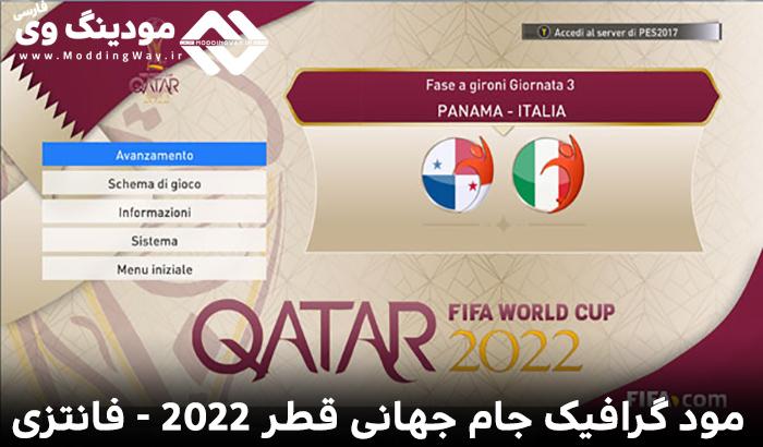 دانلود پچ گرافیک جام جهانی قطر 2022 برای PES 2017 ( طرح فانتزی )