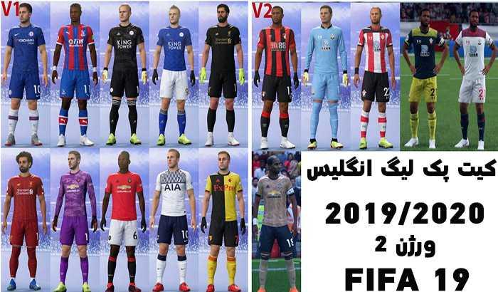 دانلود کیت پک 2019/2020 لیگ انگلیس V2 برای FIFA 19
