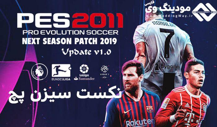 دانلود پچ Next Season 2018/2019 برای PES 2011 + آپدیت 1