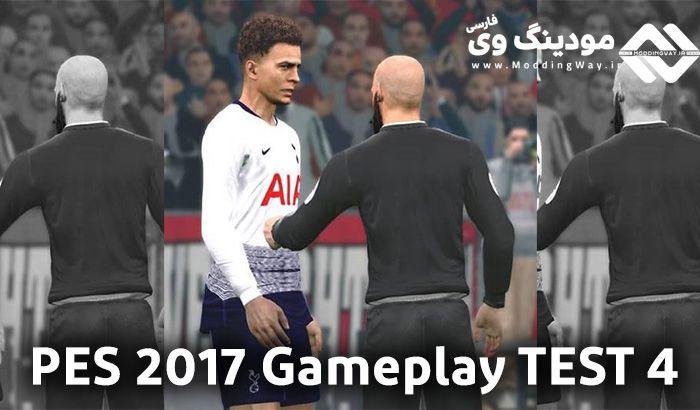 دانلود گیم پلی پچ Gameplay TEST 4 برای PES 2017 توسط PESNewupdate