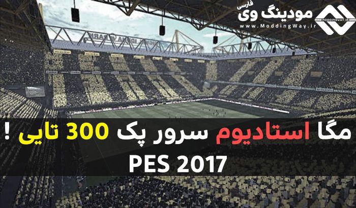 دانلود مگا استادیوم سرور 343 تایی برای PES 2017