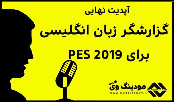 دانلود گزارشگر انگلیسی V12 برای PES 2019 توسط Predator002