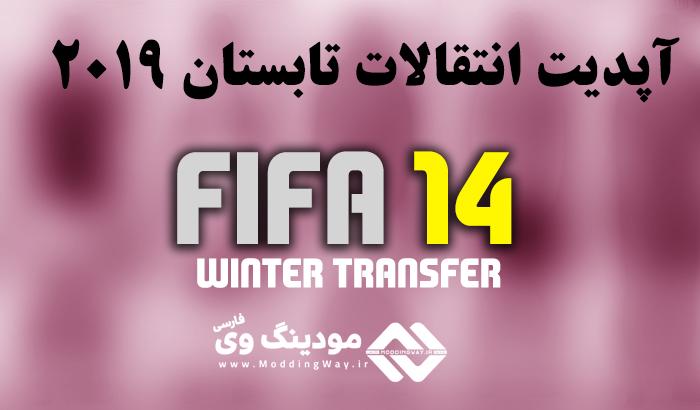 آپدیت انتقالات تابستانی 2019/2020 برای FIFA 14 (تا 4 شهریور 1398)