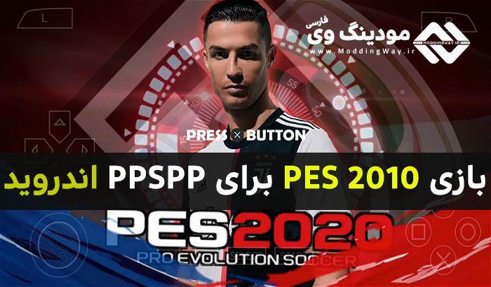 دانلود بازی PES 2010 برای PPSPP اندروید ( فصل 2019/2020 )