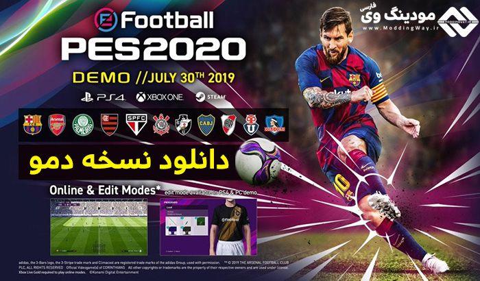 دانلود دمو بازی eFootball PES 2020 برای PC و PS4 ( + آموزش نصب رایگان )