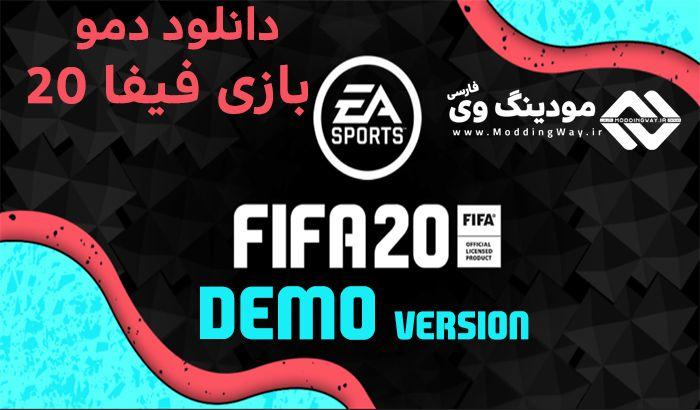 دانلود دمو بازی FIFA 20 برای PC و PS4 + تیم های دمو فیفا 20
