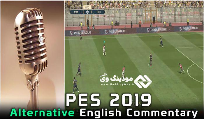 دانلود گزارشگر انگلیسی Alternative V1 برای PES 2019 (کاملترین گزارشگر PES 2019)