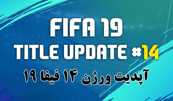 دانلود آپدیت رسمی FIFA 19 | لینک آپدیت 14 فیفا 19 قرار گرفت
