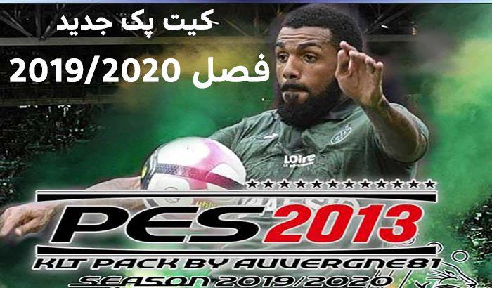 دانلود کیت پک فصل 2019/2020 برای PES 2013 (تاریخ 14 مهرماه 1398)