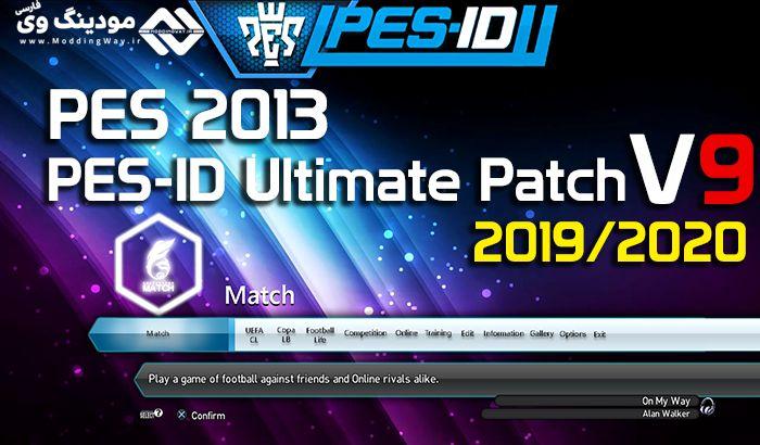 دانلود پچ PES-ID Ultimate Patch V9.0 فصل 2019/2020 برای PES 2013