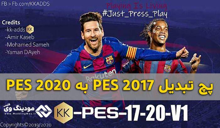 دانلود پچ گرافیک KK patch PES 2020 V1 برای PES 2017 ( تبدیل PES 2017 به PES 2020 )