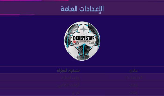 دانلود توپ Bundesliga 2019/2020 برای PES 2017 توسط Hatem Fathy
