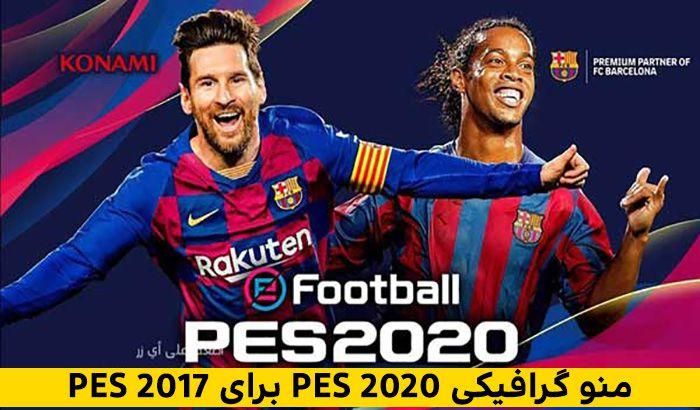 دانلود مینی پچ گرافیک PES 2020 برای PES 2017