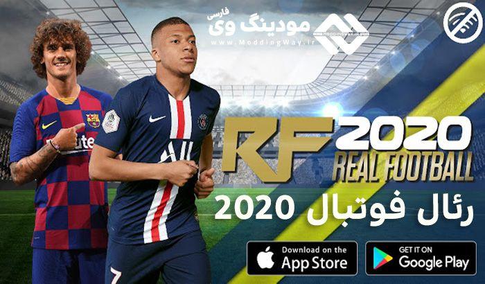 دانلود بازی Real Football 2020 اندروید + فصل 2019/2020